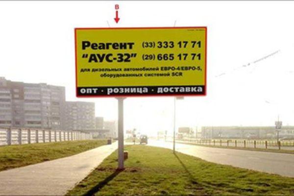 b2306-Сморгонь, ул. Я.Коласа (через дорогу от д. 114) (сторона В)
