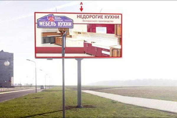b2307-Сморгонь, ул. Я.Коласа (через дорогу от д. 91) (сторона А)