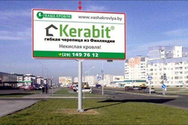 b2308-Сморгонь, ул. Я.Коласа (через дорогу от д. 91) (сторона В)