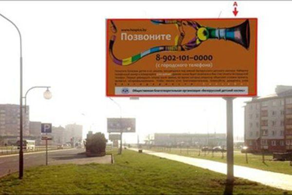 b2309-Сморгонь, ул. Я.Коласа, 110 (сторона А)